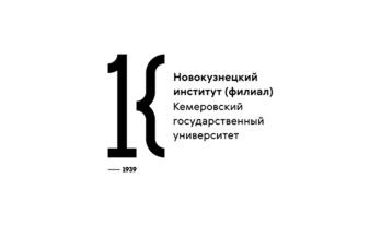 Новокузнецкий институт (филиал) Кемеровского государственного университета