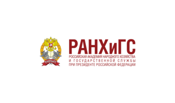 Российская академия народного хозяйства и государственной службы при Президенте РФ (Брянский филиал)