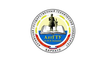 Алтайский Государственный Технический Университет им. Ползунова