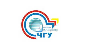 Чувашский государственный университет имени И.Н.Ульянова