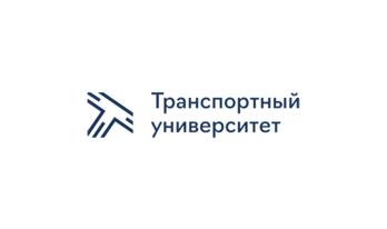 Российский университет транспорта