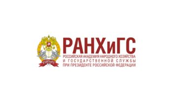 Северо-Западный институт управления (филиал) РАНХиГС