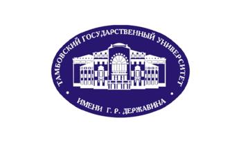 Тамбовский государственный университет им. Г.Р.Державина